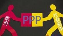 聚焦PPP|你需要了解455号文蕴藏的机会