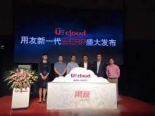 新一代云ERP:赋能成长型企业商业创新