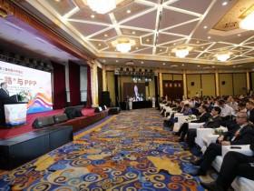 """第二届中国PPP论坛聚焦""""一带一路""""与PPP"""