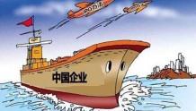 海外投资涉税风险管控