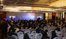 第十二届中国CFO高峰论坛在京召开