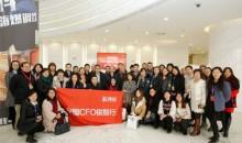 中国CFO走进京东:共话财务新战略 打造企业财税服务生态圈