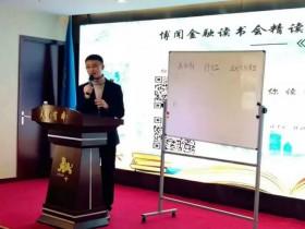 张奥平:金融危机背后的复杂性动力学逻辑