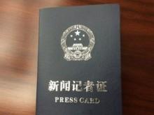 中国财经出版传媒集团2017年度新闻记者证核验情况公示