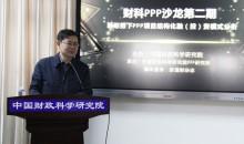 """""""新形势下PPP项目结构化投融资模式分析""""沙龙举办"""
