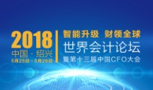 智能升级 财领全球 首届世界会计论坛即将召开