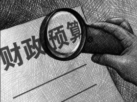中共中央办公厅印发《关于人大预算审查监督重点向支出预算和政策拓展的指导意见》
