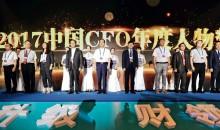 2017中国CFO十大年度人物强势出炉