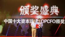 新理财杂志社社长马靖昊出席2018中国财务管理全球论坛