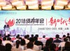 2018债券年会在沪召开 聚焦新时代债市发展