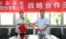 北京汽车与新理财签署战略合作协议