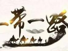 """共商共建共享""""一带一路""""五年:中国是否可让世界更美好?"""