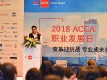 ACCA年度职场盛会:专业成就未来