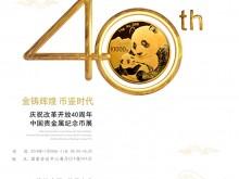 北京国际钱币博览会即将在京举行