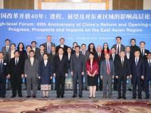 中国改革开放40年:进程、展望及对东亚区域的影响高层论坛成功举办