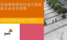 价值观和理念打造中国家族企业竞争优势