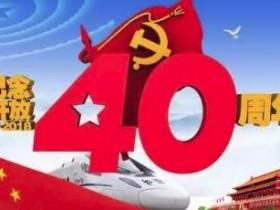 产融和合共创成长–中国产融年度人物暨产融40年40人颁奖盛典