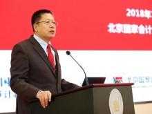 中国审计学会审计教育分会2018学术年会在北京国家会计学院召开