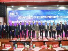 中财MBA财务俱乐部第三届CFO论坛成功举办