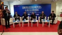 首届中俄文化贸易交流合作论坛成功举办