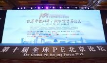第十届全球PE北京论坛成功举办