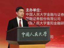 证监会副主席方星海:建议取消新股首日涨停板限制