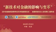 """""""新技术对金融的影响与变革""""2019新春论坛在京举办"""