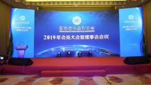 国际绿色经济协会会员大会暨理事会会议在京召开