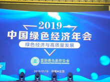 聚焦绿色经济与高质量发展—2019中国绿色经济年会在京召开