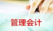 元年开年特稿:管理会计迎来应用热潮