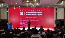 2018第四届中国金融发展峰会暨中国产融经济人物盛典在京隆重举办