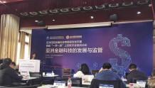 亚洲四国金融科技考察报告发布