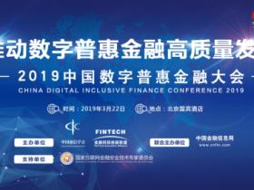 科技赋能,践行普惠,2019中国数字普惠金融大会3月22日在京召开