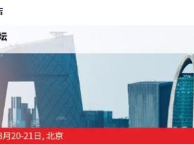 超400名資深投资者在AVCJ中国论坛等您交流