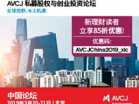 AVCJ 中国论坛2019: 150多名环球LP已报名出席,名单持续更新