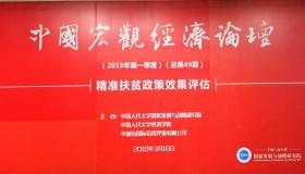 中国宏观经济论坛(2019年第一季度)报告会在中国人民大学举行