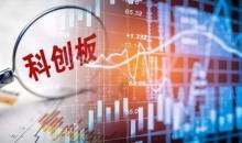 张奥平:中国式科创板正式落地 七大重点全解析