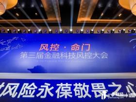 千位风控精英齐聚一本财经第三届金融科技风控大会