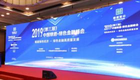 科创板与绿色产业赋能——第三届中国绿道•绿色金融峰会在京召开