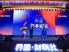 【界面资本论坛】在沪举办,科创板最新解读不容错过