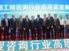 中国工程咨询行业高质量发展论坛在京举行