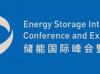 ESIE2019完整议程重磅发布,网罗产业热点议题
