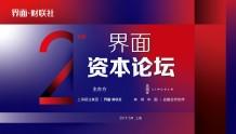限时报名 |【界面资本论坛】5月上海举办