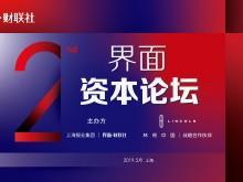 限时报名  【界面资本论坛】5月上海举办