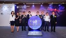 凝心聚力、继往开来——安永企业家奖2019中国项目即日起接受提名