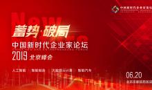 中国新时代企业家论坛2019北京峰会即将开幕