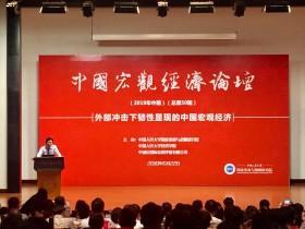 中国宏观经济论坛(2019年中期)报告会在中国人民大学举行
