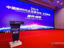 推动战略新兴产业发展-中国新时代企业家论坛2019北京峰会成功举办