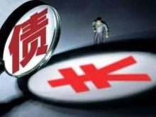 中办国办:专项债券可作为重大项目资本金