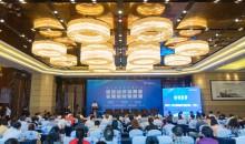 第六届财经发展论坛在杭州召开